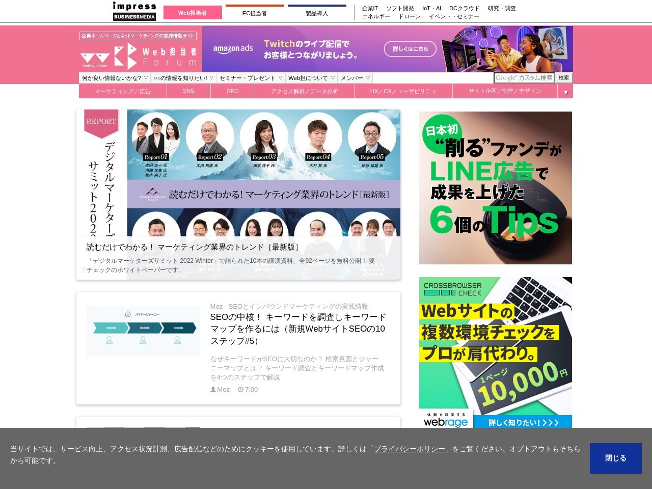 Screenshot of webtan.impress.co.jp