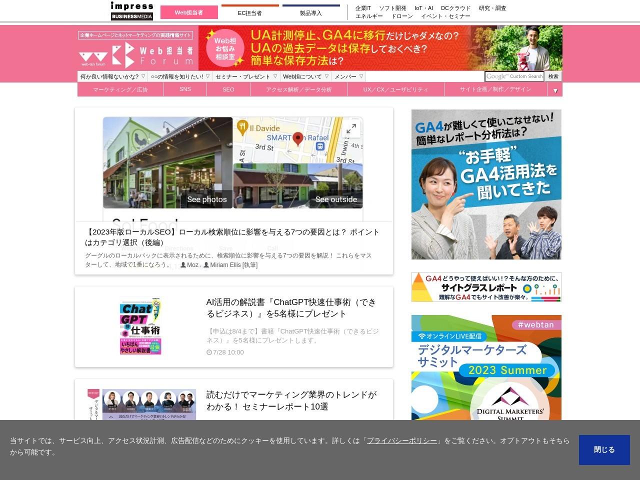 https://webtan.impress.co.jp/e/2019/04/16/32430