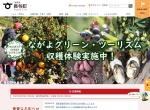 Screenshot of webtown.nagayo.jp