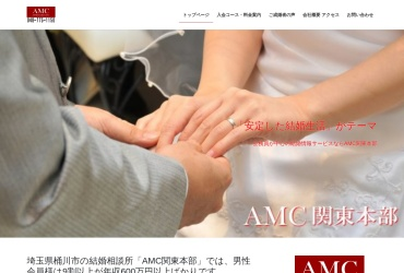 Screenshot of wedding-amc.com