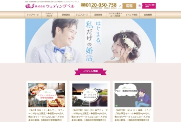 Screenshot of wedding-bell.co.jp