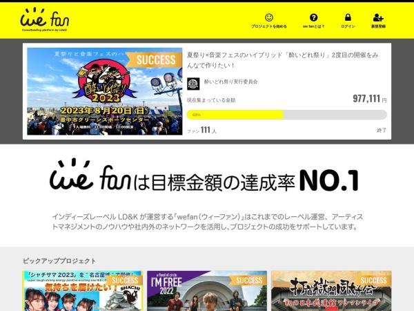 Screenshot of wefan.jp