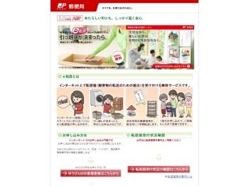 https://welcometown.post.japanpost.jp/etn/