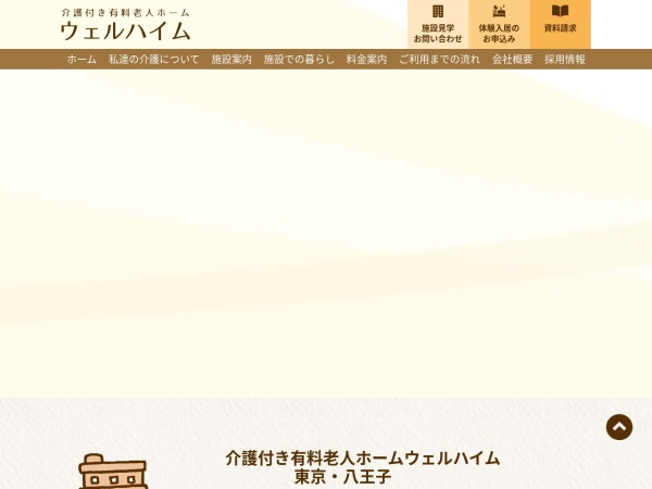 Screenshot of welllife.co.jp