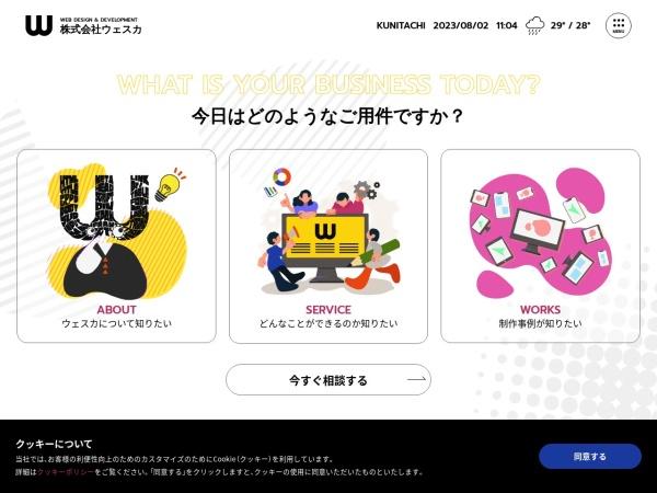 Screenshot of weska.jp