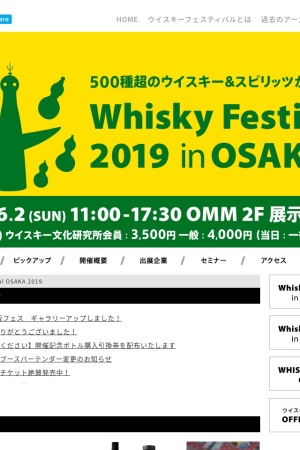 Screenshot of whiskyfestival.jp