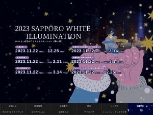 https://white-illumination.jp/