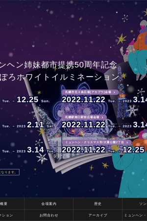 Screenshot of white-illumination.jp