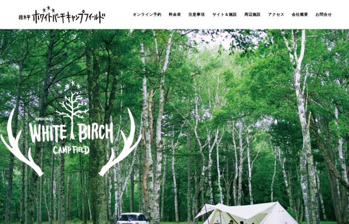 Screenshot of whitebirch-himeki.com