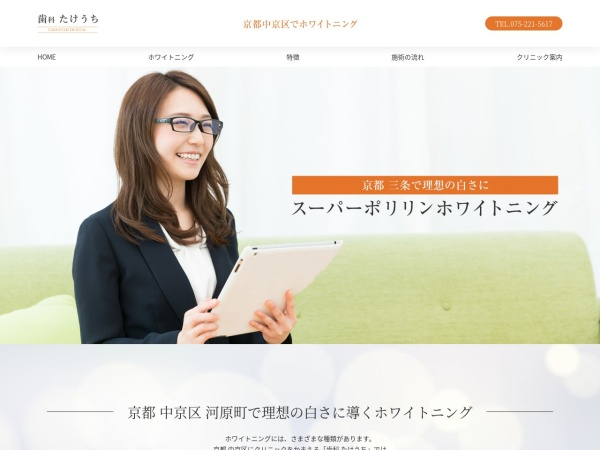 Screenshot of whitening-takeuchi.com