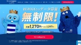 https%3A%2F%2Fwimax broad - モバイルWiFiを乗り換え?Broad WiMaxへ乗り換えた理由とは?!