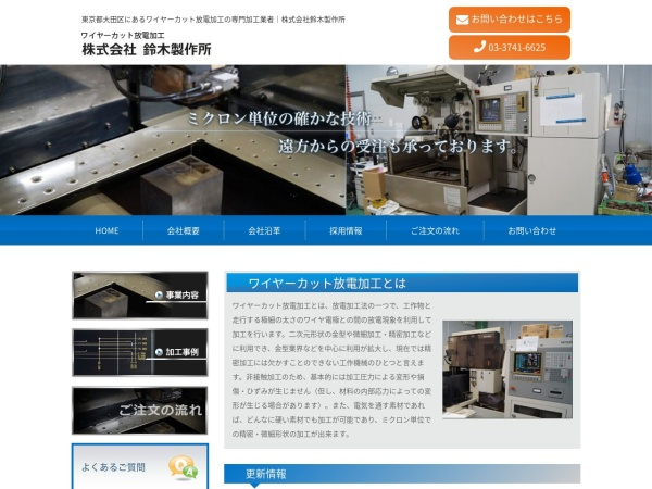 Screenshot of wirecut-suzuki.com