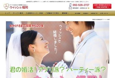 Screenshot of wish-kekkon.com