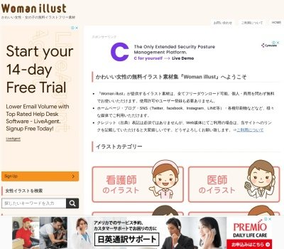 Screenshot of woman-illust.com