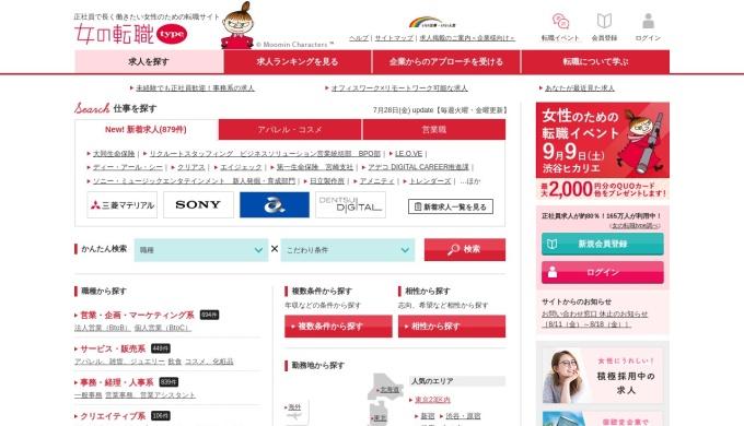 Screenshot of woman-type.jp