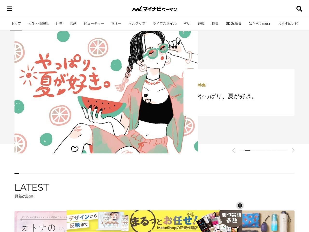 Screenshot of woman.mynavi.jp
