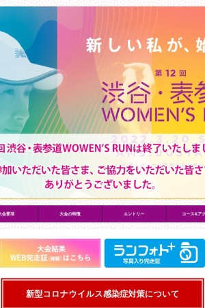 Screenshot of womensrun.jp