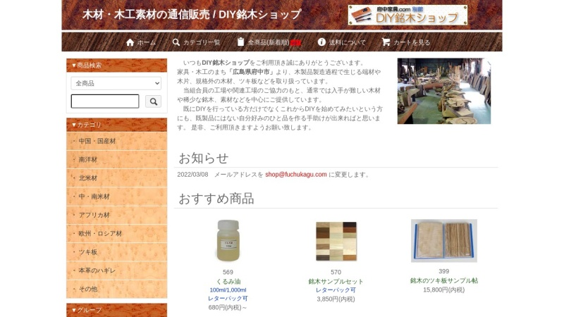 Screenshot of wood.shop-pro.jp