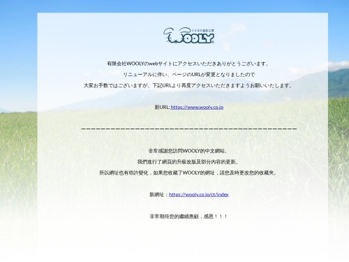 Screenshot of wooly.co.jp