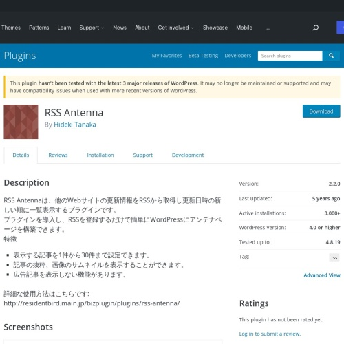 「RSSフィードを表示」WordPressプラグインRSS Antenna