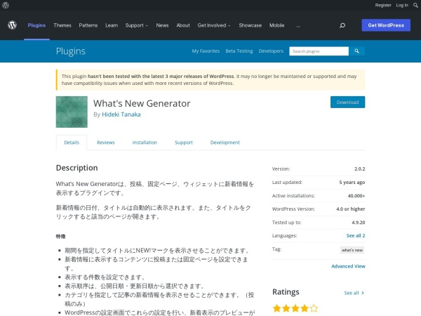 https://wordpress.org/plugins/whats-new-genarator/
