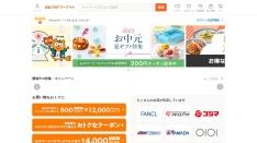 Screenshot of wowma.jp