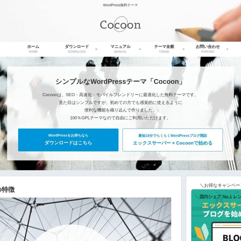 「Cocoon」は無料、SEO、高速化、モバイルフレンドリーなWordPressテーマ