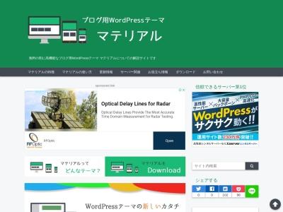 ブログ用WordPressテーマ マテリアル