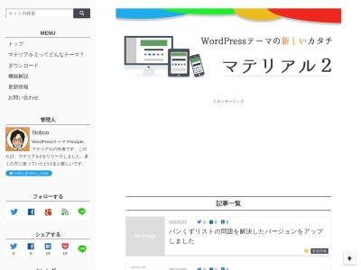 ブログ用WordPressテーマ マテリアル2