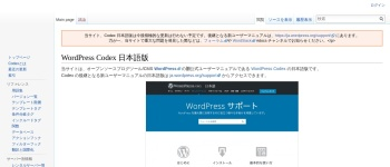 Screenshot of wpdocs.osdn.jp
