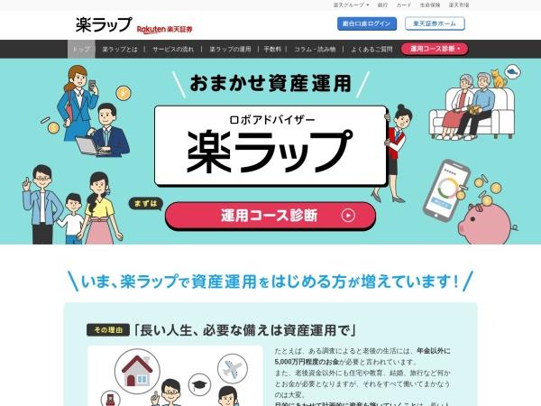https://wrap.rakuten-sec.co.jp/