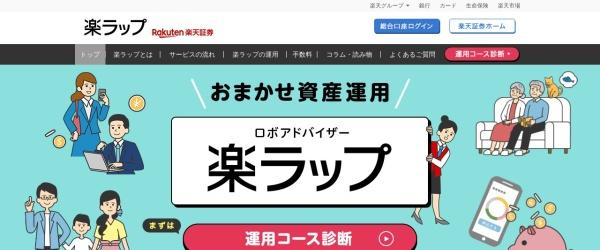 Screenshot of wrap.rakuten-sec.co.jp