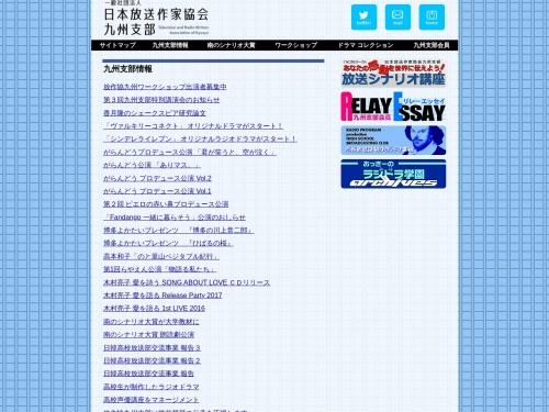Screenshot of writers9sib.org