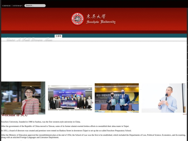 Screenshot of www-en.scu.edu.tw