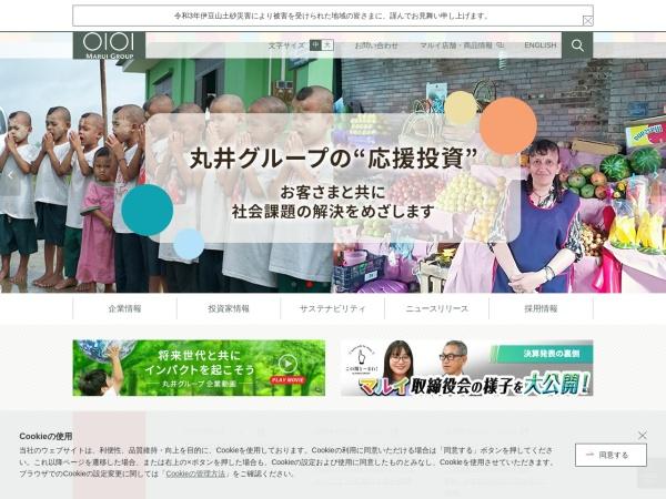 Screenshot of www.0101maruigroup.co.jp