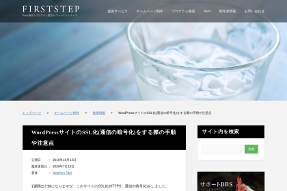Screenshot of www.1-firststep.com