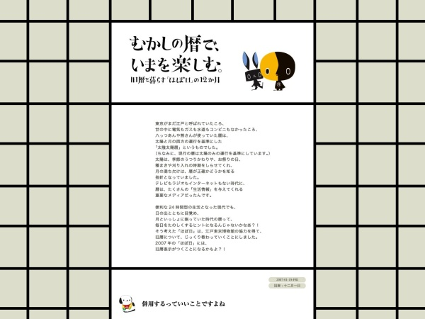 https://www.1101.com/koyomi/