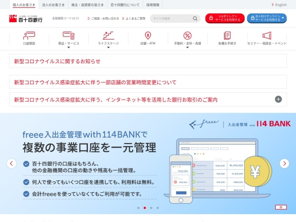Screenshot of www.114bank.co.jp