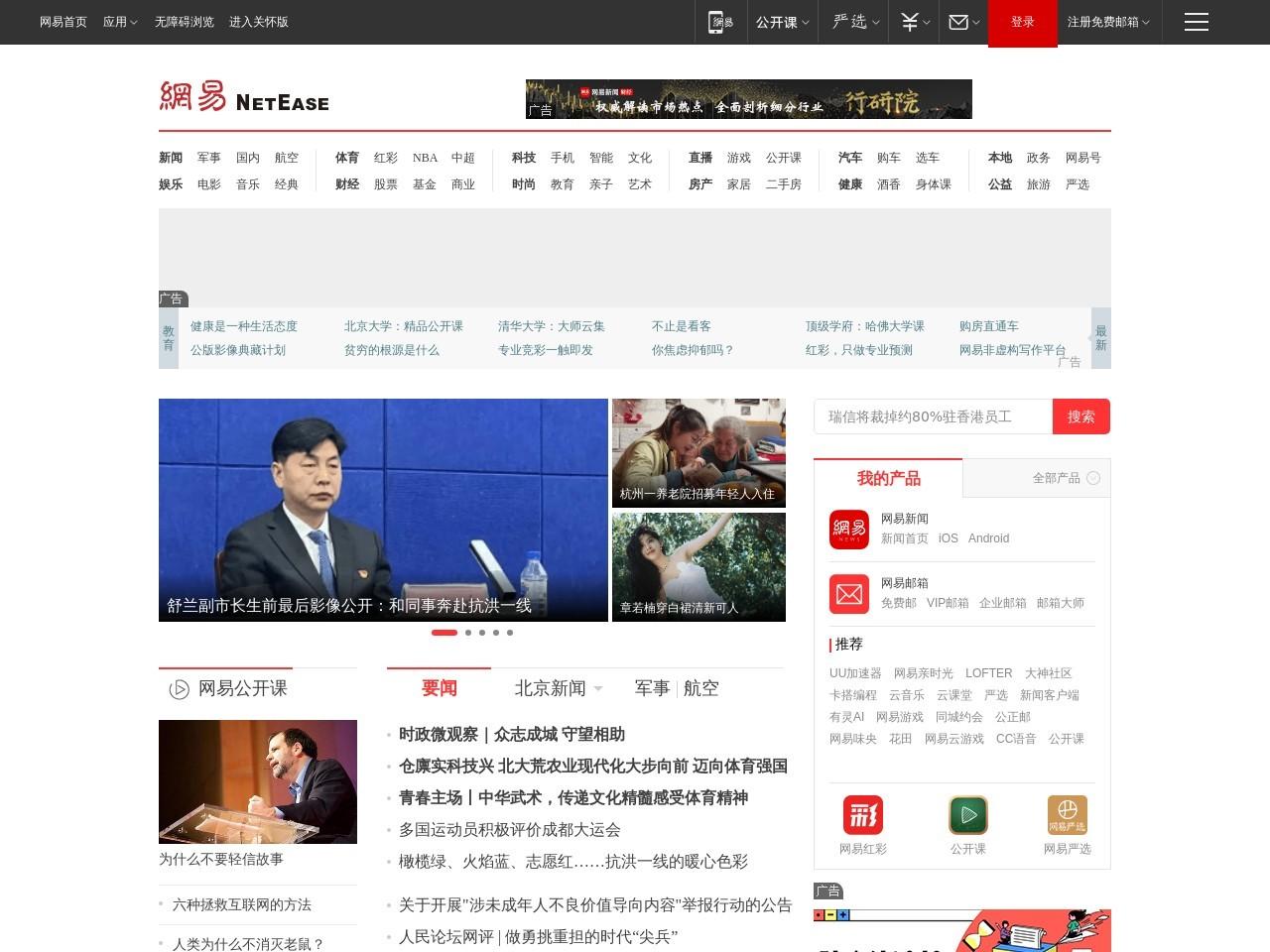 北京高招体检3月21日启动! 考试 招生 体检表_网易订阅