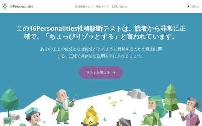 Screenshot of www.16personalities.com