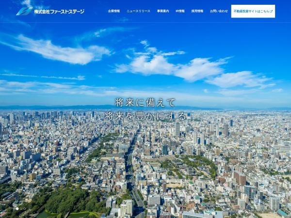 Screenshot of www.1st-stage.co.jp