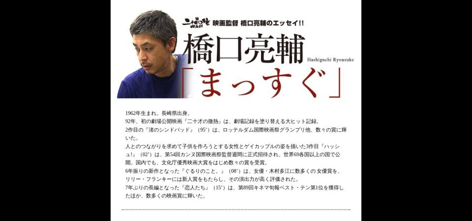 Screenshot of www.24hitomi.or.jp