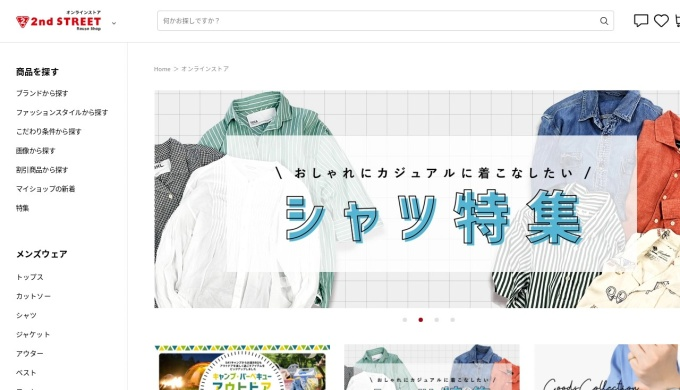 Screenshot of www.2ndstreet.jp