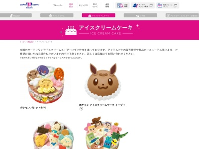 https://www.31ice.co.jp/contents/product/icecreamcake/index.html