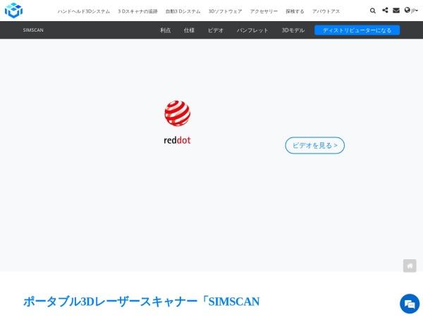 Screenshot of www.3d-scantech.com