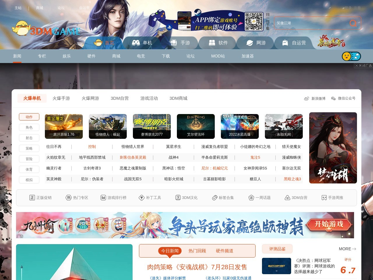 《新世纪福音战士 新剧场版:终》首周票房突破33亿日元_3DM单机