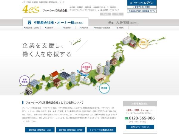 Screenshot of www.4cs.co.jp