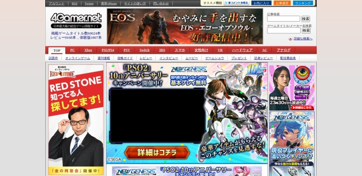 Screenshot of www.4gamer.net