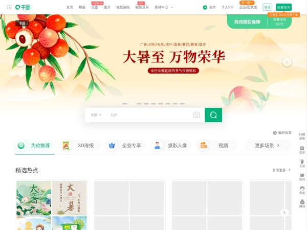 Screenshot of www.58pic.com