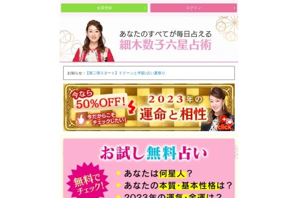 Screenshot of www.6sei.net